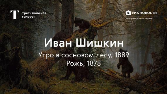 История одного шедевра. «Утро в сосновом лесу» Ивана Шишкина.