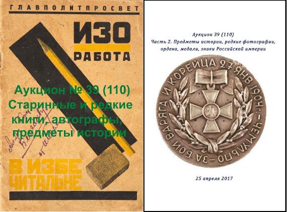 Антикварные галереи и аукционный дом КабинетЪ. Аукцион 39 (110).