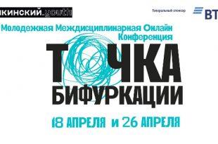 Конференция «Точка бифуркации» в ГМИИ имени А.С. Пушкина: подростки о переменах.