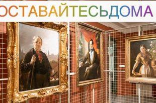 Музей В.А. Тропинина и московских художников его времени запустил проект «Музей онлайн».