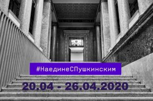 Расписание онлайн лекций и мероприятий ГМИИ имени А.С. Пушкина на неделю с 20.04 по 26.04.2020.