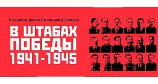 Виртуальные туры по выставкам «В штабах Победы»