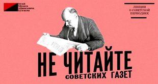 Онлайн-лекция «Не читайте советских газет» Музея М.А. Булгакова.