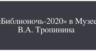 Библионочь-2020 в Музее В.А. Тропинина и московских художников его времени.