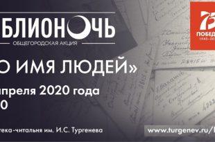 Онлайн лекция «Как художники и архитекторы во время войны Москву прятали» Библиотеки-читальни имени Тургенева.