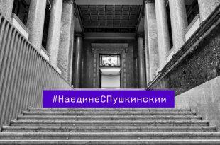 Новые лекционные циклы от ГМИИ имени А.С. Пушкина в рамках проекта #НаединесПушкинским.