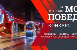 Музей Победы представляет онлайн-выставку лауретов конкурса «Моя Победа»
