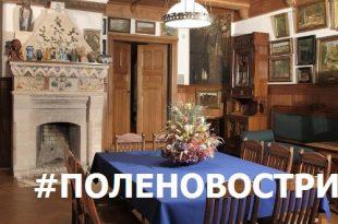 Онлайн проект Музея-заповедника В.Д. Поленова #поленовострим.