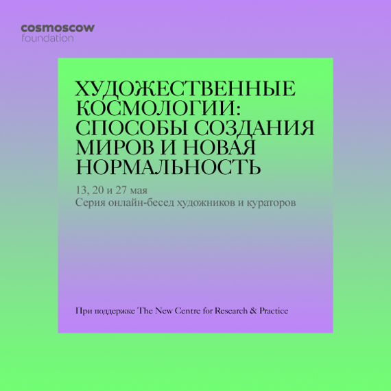 Фонд Cosmoscow представляет публичную программу благотворительного аукциона Off White.