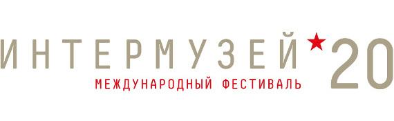 Фестиваль «Интермузей-2020» впервые пройдет в новом цифровом формате.