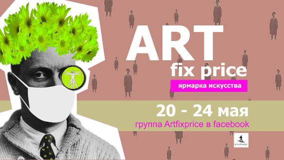 Ярмарка ART FIX PRICE в онлайн формате.