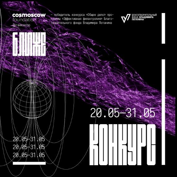 Фонд Cosmoscow объявляет открытый конкурс образовательных курсов в рамках запуска платформы «БЛИЖЕ».