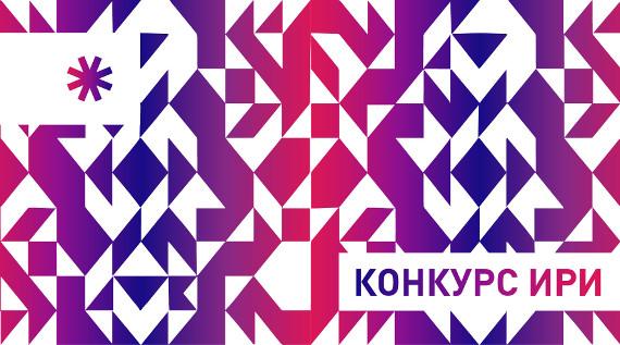 На конкурс ИРИ по созданию контента для молодежи поступило более 400 проектов стоимостью 5 млрд рублей.