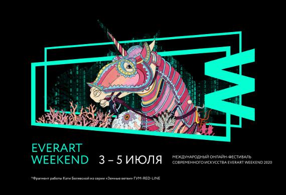 Фестиваль современного искусства EverArt Weekend 2020