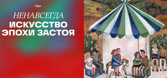 Метанарративы. Цикл онлайн дискуссий к выставке «НЕНАВСЕГДА. 1968-1985».