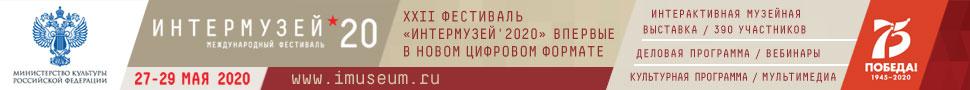 Фестиваль «Интермузей-2020»