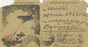 Письмо. 75 слов о Войне. Онлайн выставка Музея Москвы.