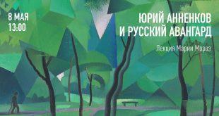 Онлайн-лекция «Юрий Анненков и русский авангард». Музей Русского Импрессионизма.
