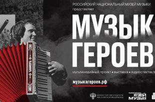 Музыка героев: Музей музыки представляет мультимедийный проект к 75-летию Победы в Великой Отечественной войне.