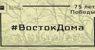 #ВостокДома: неделя, посвященная Дню Победы.