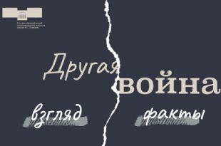 ГМИИ имени А.С. Пушкина запустил проект «Другая война».