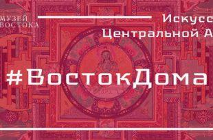 Неделя Центральной Азии в Музее Востока в рамках проекта #ВостокДома.