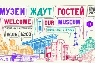 Ночь Музеев 2020. Политехнический музей проведет акцию «НОЧЬ (не) В МУЗЕЕ»