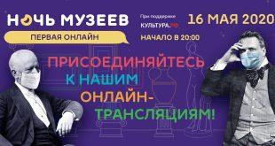 Ночь музеев – 2020 в Российском национальном музее музыки.