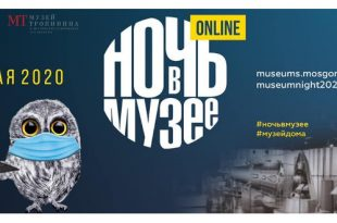 Ночь Музеев 2020 в Музее В.А. Тропинина и художников его времени.