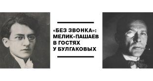 Электронная выставка «Без звонка: Мелик-Пашаев в гостях у Булгаковых».