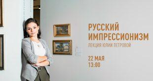Лекция директора Музея русского импрессионизма Юлии Петровой «Русский импрессионизм».