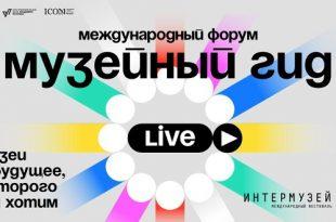 Музей сегодня и завтра: Фонд Потанина проведет ежегодный форум «Музейный гид» онлайн.