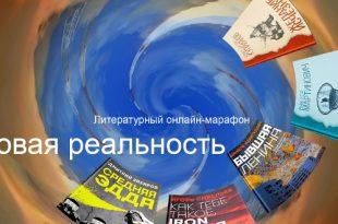 Литературный онлайн-марафон «Новая реальность» в Библиотеке-читальне им. И.С. Тургенева.