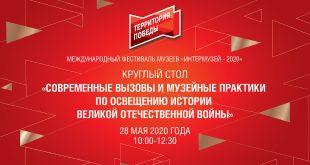 Музей Победы проведет круглый стол в рамках фестиваля «Интермузей 2020».