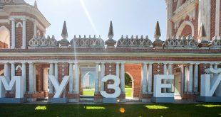 Музей-заповедник «Царицыно» на международном фестивале «Интермузей 2020».