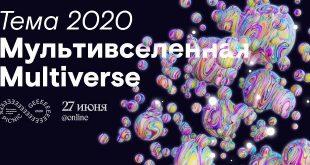 GEEK PICNIC 2020. Фестиваль состоится в новом формате.