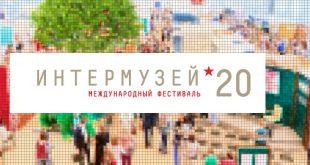 Открылся Международный фестиваль «Интермузей-2020».