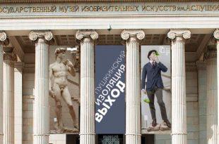 ГМИИ имени А.С. Пушкина объявляет победителей челленджа #НаединесПушкинским в рамках флешмоба ИзоИзоляция.