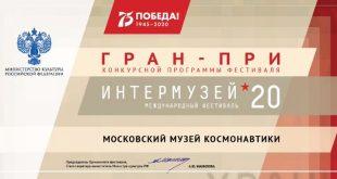 Международный фестиваль «Интермузей 2020» завершил свою работу. Итоги и победители межмузейного конкурса.