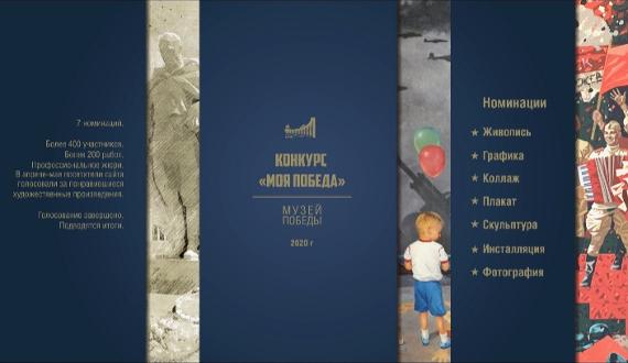 В День России 12 июня Музей Победы представит онлайн-выставку «Моя Победа».