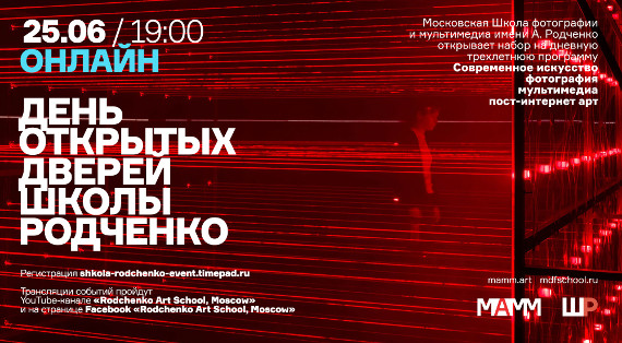 День открытых дверей в Школе Родченко.