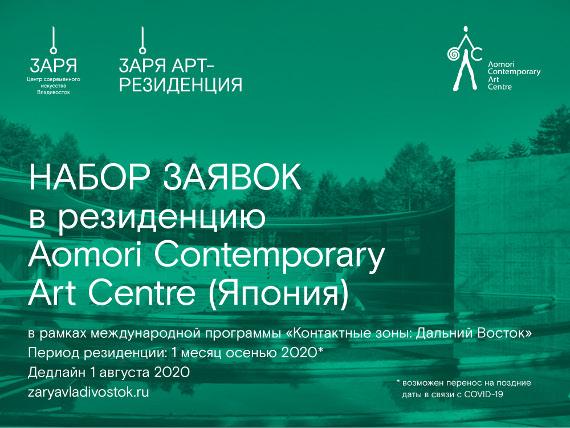 ЦСИ «Заря» Владивосток. Open Call в арт-резиденцию Aomori Contemporary Art Centre (Япония).