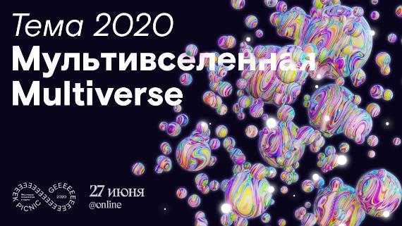 Научно-популярный фестиваль GEEK PICNIC 2020.