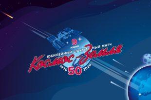 Сергей Карякин в Московском Музее Космонавтики сыграет за Землю в шахматном матче с экипажем МКС!
