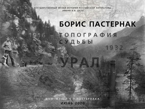Борис Пастернак. Топография судьбы. Урал — 1916-й и 1932-й.