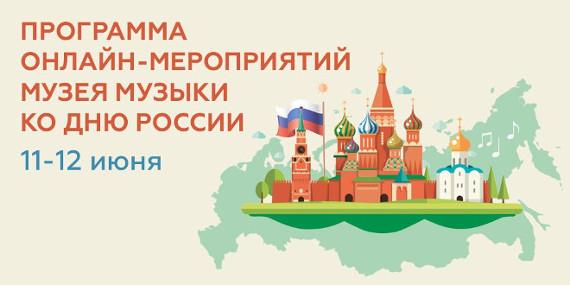 В День России 12 июня Музей музыки расскажет об истории отечественных гимнов.