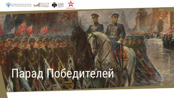Онлайн-выставка «Парад победителей. К 75-летию Парада Победы».