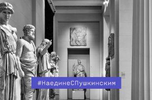 Новые мероприятия и лекции от ГМИИ имени А.С. Пушкина в рамках проекта #НаединесПушкинским.