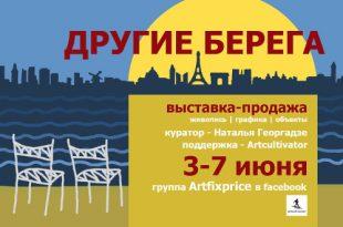 Другие берега. Онлайн выставка-продажа.