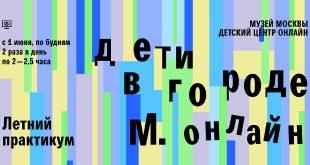 Летний онлайн-практикум «Дети в городе М» и выпускной «Самый классный день» в Музее Москвы.
